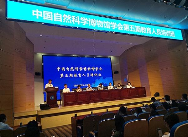 中國煤炭博物館組織參加中國自然科學博物館